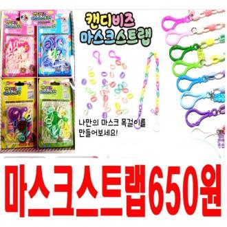 ( 최저가) 비즈마스크스트랩/마스크목걸이/마스크줄/팔찌/DIY비즈세트