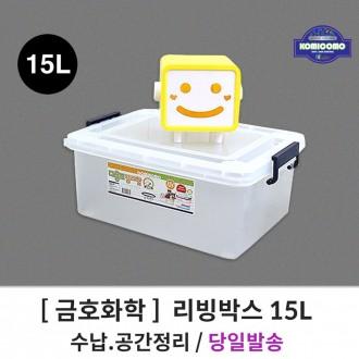 [금호화학] 꼬미꼬모 리빙박스 15L 정리수납함 리빙박스 플라스틱 공간박스