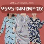 979 코지 극세사 원피스 파자마 소프트 수면잠옷 홈웨어 겨울잠옷 여성파자마