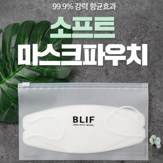 99.9항균 마스크파우치 케이스 KC테스트 통과 MADE IN KOREA (로고인쇄가능 )
