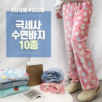 [어나더뷰]980 남여 밍크 극세사 수면바지 커플 수면 잠옷 신혼부부 소프트 파자마 홈웨어 겨울잠옷