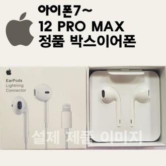 [애플]아이폰 12/12미니/12프로/12프로맥스 정품이어폰(8핀이어폰)