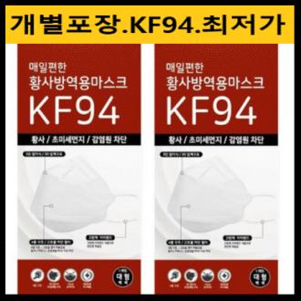 KF94마스크 KF94마스크KF94마스크KF94마스크KF94마스크KF94마스크 KF94마스크 KF94마스크[최저가] 성광퓨어
