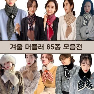 [최저가] 쁘띠 니트 머플러 모음전 / 목도리 / 스카프 / 패턴목도리 / 쁘띠목도리