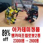 (덤핑)텐카나이트조립로봇2종/아카데미정품/조립완구/크리스마스선물사은품