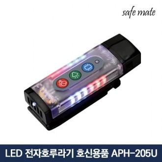 세이프메이트4 LED 전자호루라기 전자호각 APH-205U