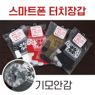 스마트폰 터치장갑 / 기모 겨울 장갑 / 남녀공용 방한 털장갑 / 개별포장형