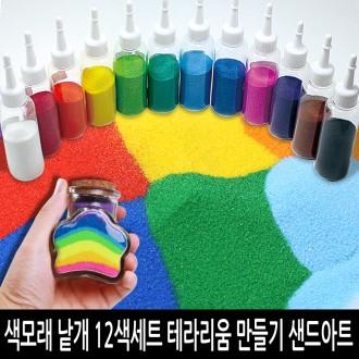 색모래 12색세트 데코샌드아트 칼라모래 만들기재료 테라리움만들기