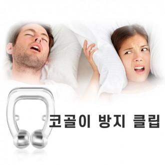 [바로배송] 코골이 방지 헬퍼 클립 기구 무호흡증 비강확장 코안고는방법 수면안대 불면증