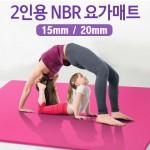 월드온 슈퍼사이즈 2인용 NBR 요가매트 15/20mm 홈트 매트 (135X200)