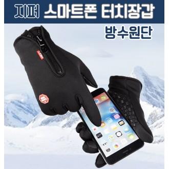 [ANB7]기모안감/프리미엄/지퍼스마트폰터치장갑/방수원단