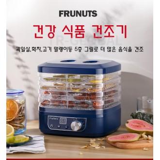 frunuts과일 건조기 야채 고기 육포 애완견간식 건조기 5단