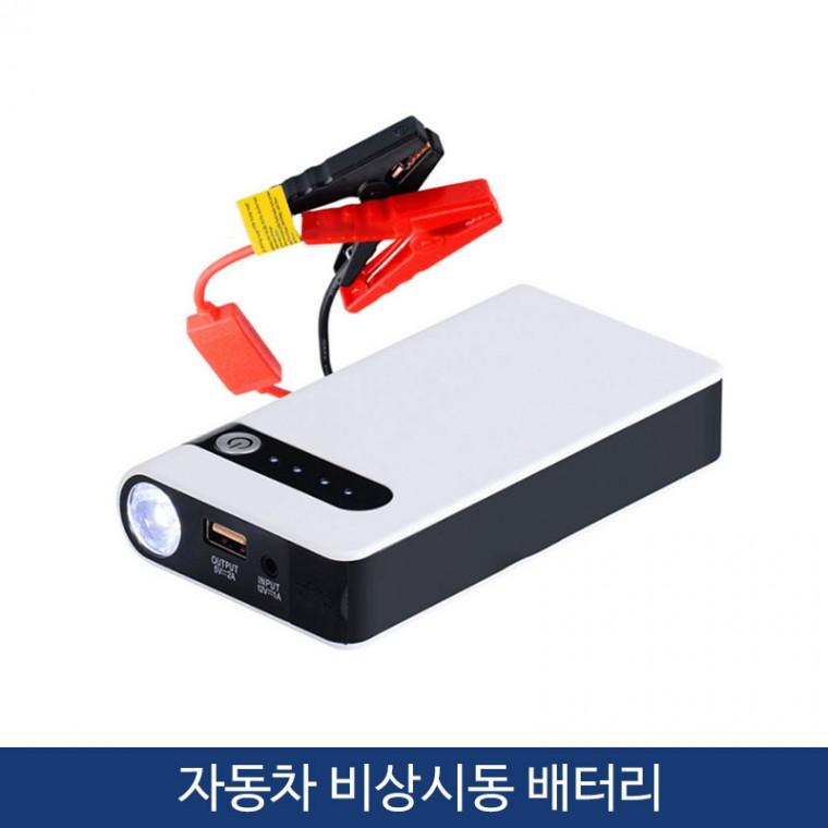 [해외]D 차량용 점프스타터 보조배터리20000mA 응급손전등