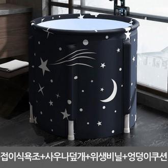 [미르]접이식 홈사우나 욕조 세트 반신욕 가정용욕조 미니 풀