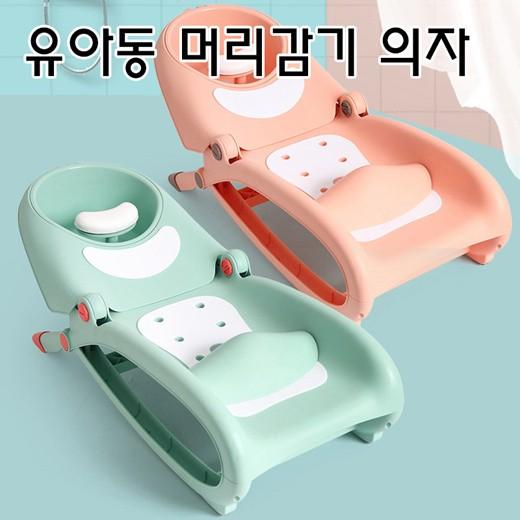 [해외]D 유아 머리감기 의자 아이 샤워 소파 목욕의자 5단 접이식