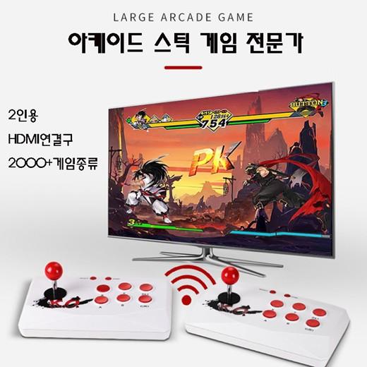 [해외]D X6 2인용 무선 스틱 게임기 가정용 오락격투게임기 97고화질HDMI