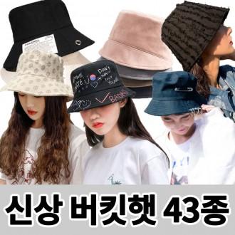 [자파월드]신상 모자 버킷햇 35종 모음/벙거지모자/버킷햇/여자모자/남자모자