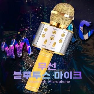 무선블루투스 집콕 휴대용 노래방 마이크 갬성 캠핑 힐링 생일선물