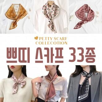 [최저가] 봄신상 쁘띠 스카프 33종 모음전 / 쁘띠스카프 / 봄스카프