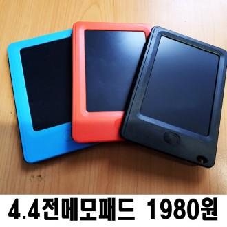 LCD전자메모패드 4.4인치전자칠판 부기노트 매직칠판 연습장