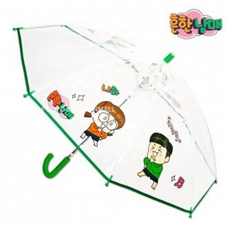 흔한남매 그린 53 투명 우산
