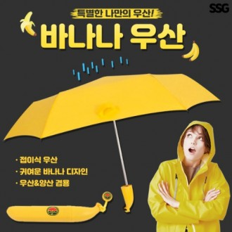 접이식 바나나 우산