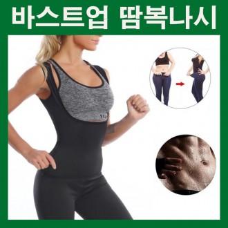 여자땀복나시 바스트업땀복나시 땀복민소매 땀복 사우나수트 운동나시 헬스나시 스포츠나시 발열나시