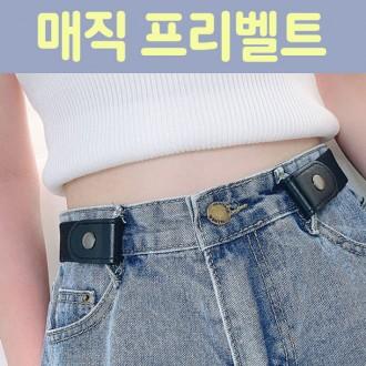[월드온] 매직 프리벨트 버클없는 무압박 고무줄 허리띠