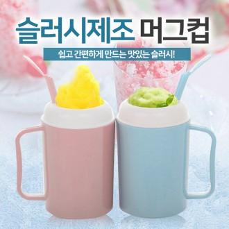 슬러시메이커 조물조물슬러시메이커 퀵슬러시 슬러시팡팡 아이스컵 2중컵 아이스 빙수컵 컬러렌덤발송