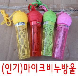(최저가)마이크비누방울/목걸이형/어린이날선물사은품/유치원/어린이집/오백이하