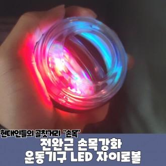 전완근 손목강화 운동기구 LED 자이로볼