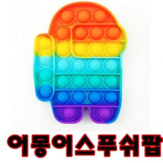 푸쉬팝/어린이날선물사은품/아동/보드게임/KC안전인증제품