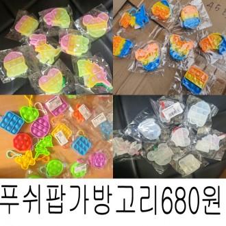 푸쉬팝가방고리4종/선택가능/필통고리/어린이날선물사은품/유치원/어린이집