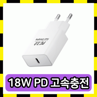 충전기 PD충전기 고속PD충전기 아이폰13 PD충전기 C타입충전기 충전기 CtoC충전기 아이폰13충전기 PD충전기