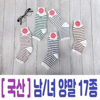 [ 국 산 ] 남 / 녀 중목양말 스니커즈양말 모음