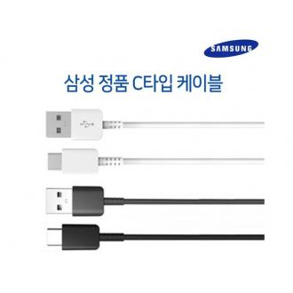 삼성 C타입케이블/ EP-DG950CBE / 삼성고속C타입케이블 / 휴대폰C타입케이블 (블랙/화이트)