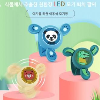 LED 스피너 모기팔찌 모기밴드