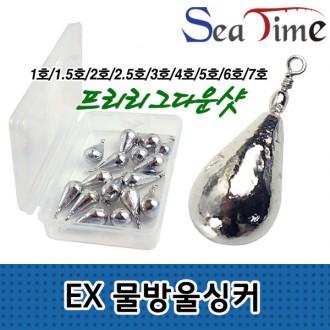 씨타임 EX 물방울싱커 프리리그 다운샷 봉돌 루어낚시