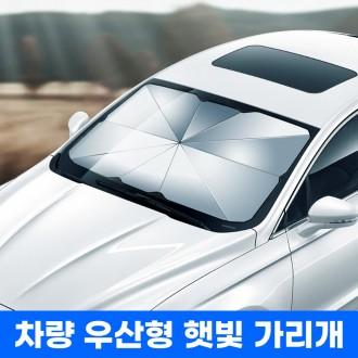 차량용 햇빛 가리개 / 햇빛 가리개 / 차량 햇빛가리개 / 앞유리 햇빛가리개 / 차량 가림막