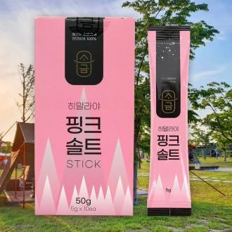히말라야 핑크솔트 스틱 5g x 10ea 총 50g 소금 선물세트 스틱형 고운 핑크소금