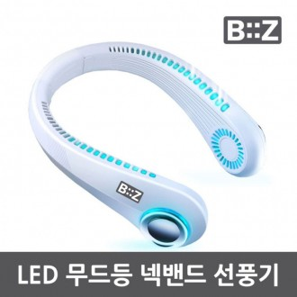 BiiZ 목덜이 넥밴드 선풍기 FLEXIBLE LED 무드등 기능 3단조절 날개없는선풍기