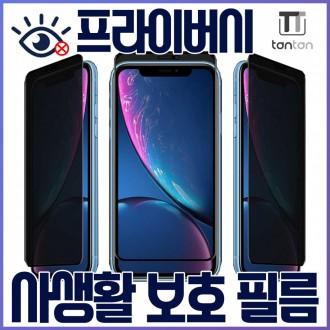 프라이버시 사생활보호 필름 아이폰 13 12 미니 프로 맥스 11 pro XS XR MAX 7 8 플러스 s21 노트20 울트라
