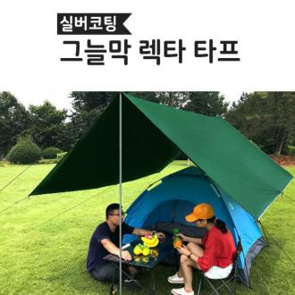 그늘막 렉타 타프 UV차단 실버코팅 방수 발수 차박 캠핑 캠프 폴대 세트 캠핑용품 자외선차단 텐트 야외