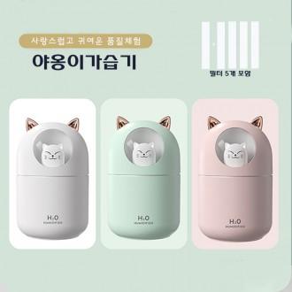 야옹이 가습기 애완 고양이 300ml 대용량 미니가습기 USB 가습기 무드등 필터 5개포함 KC인증 대량구매