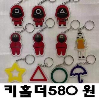 케릭터키홀더/열쇠고리/어린이선물사은품/단체선물