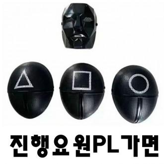 진행요원가면4종/플라스틱재질/파티/할로윈