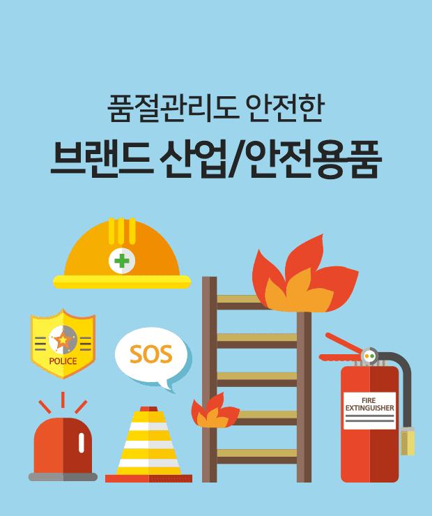 휴인스(산업안전용품)