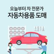 오토컴(자동차용품)