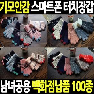 홍대스타일 유아동기모스마트폰터치장갑 눈꽃겨울니트털자전거키스포츠성인남녀공용여성벙어리캠핑방한용품