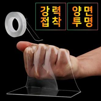 3cmX2m 초강력 양면만능테이프/실리콘방수테이프/투명테이프